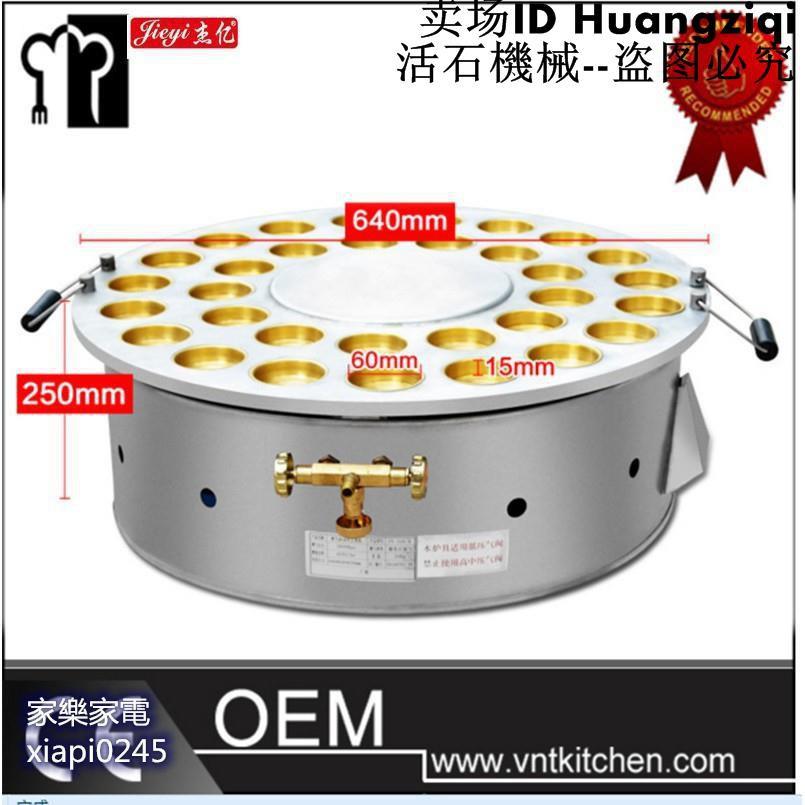 【活石】杰億雞蛋漢堡機商用32孔紅豆餅機銅板r燃氣蛋堡機車輪餅FY-32H.R