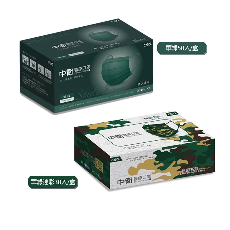 限量【公司貨現貨】中衛醫療用口罩-軍綠(50入/盒) /軍綠迷彩 (30入/盒)