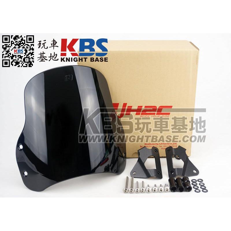 【玩車基地】H2C專賣 CB150R, CB300R 小風鏡 頭罩 本田直屬改裝零件