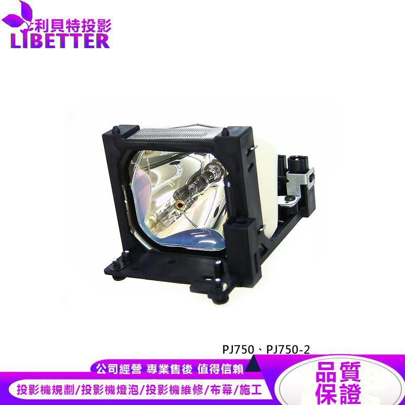 VIEWSONIC DT00431 投影機燈泡 For PJ750、PJ750-2