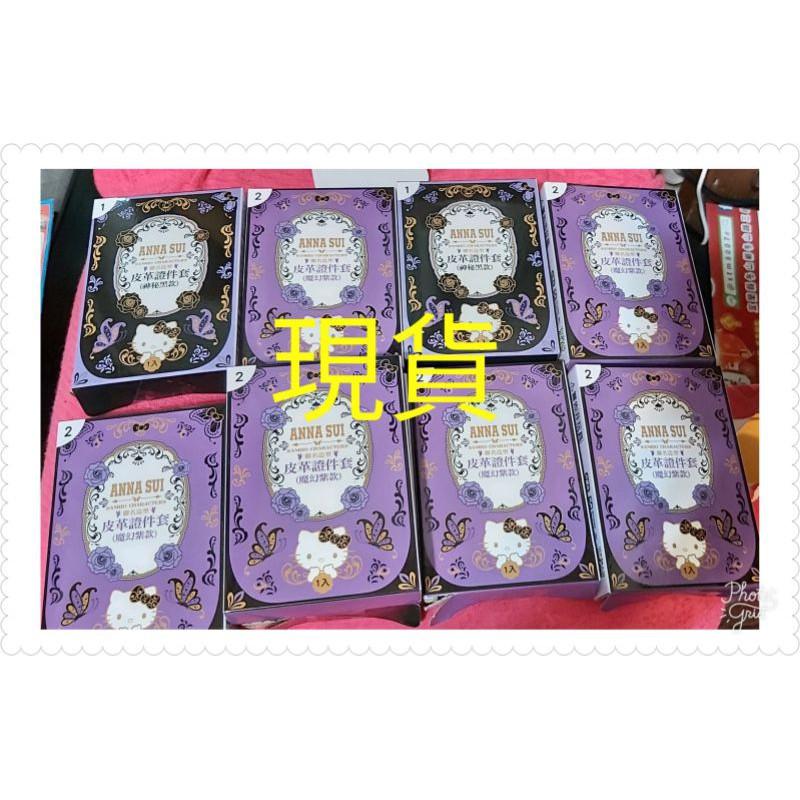 🎀(現貨)7-11 Hello kitty ANNA SUI 皮革證件套/悠遊卡套