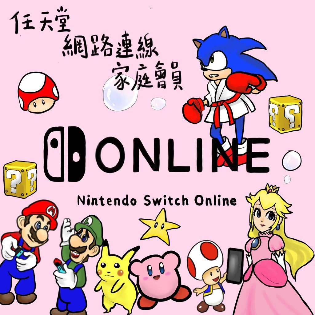 『三井壽』Nintendo Switch Online NSO任天堂線上服務 家庭會員 switch周邊 日卡  年卡