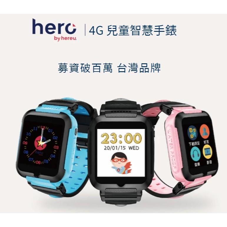 《TDC》HEROWATCH Hereu 全球首款 奈米科技防水 4G 兒童智慧手錶【黑 藍 粉】供應中