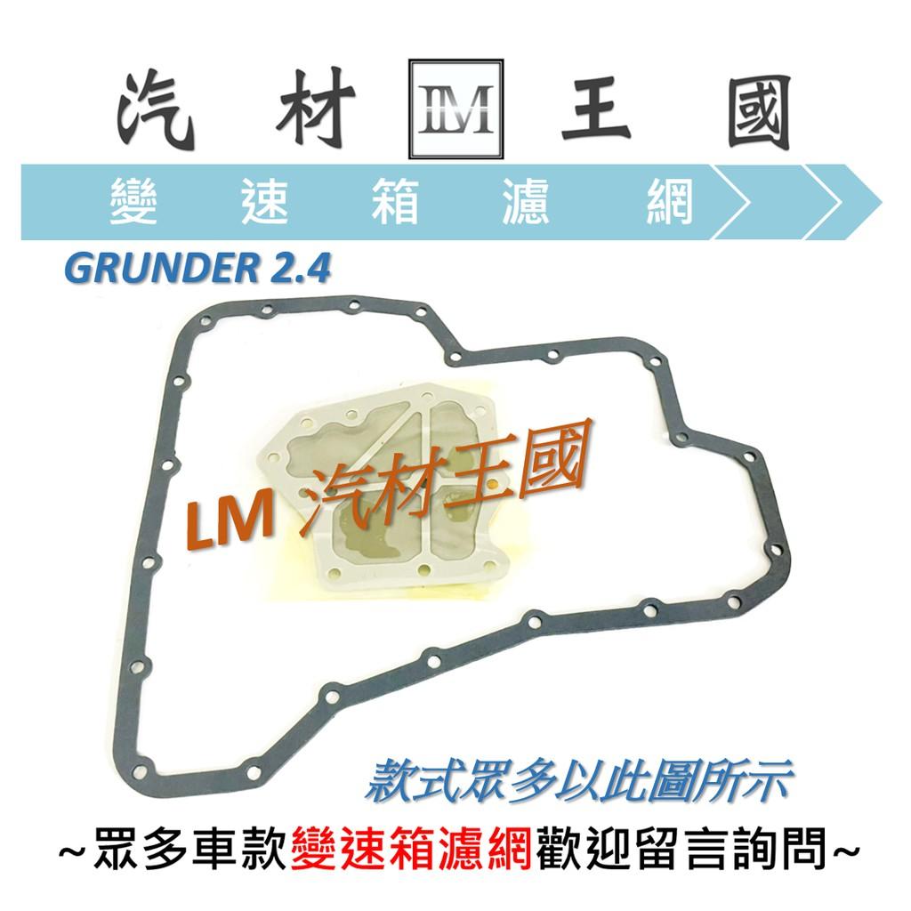 【LM汽材王國】 變速箱 濾網 GRUNDER 2.4 墊片 濾心 濾芯 三菱 MITSUBISHI