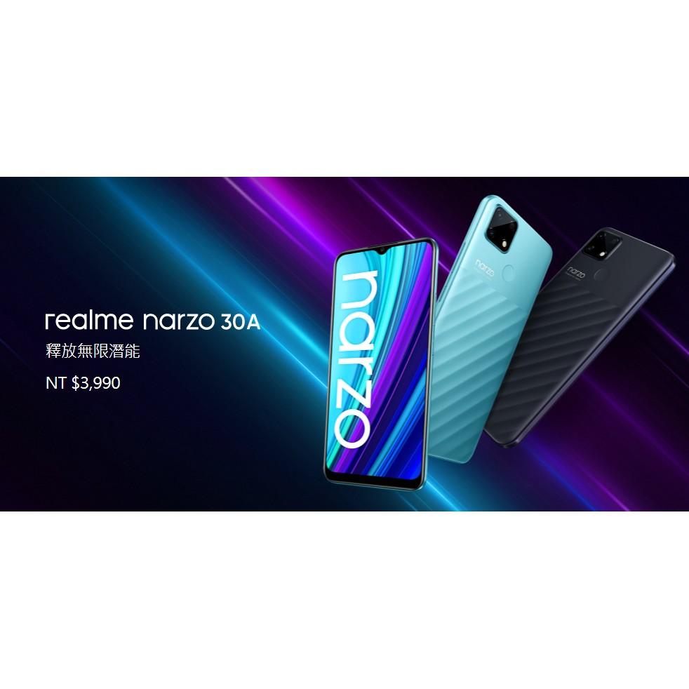 高雄店取 [[ 婕鑫通訊 ]]Realme NARZO 30A /4+64(門號攜碼優惠多~歡迎洽詢)