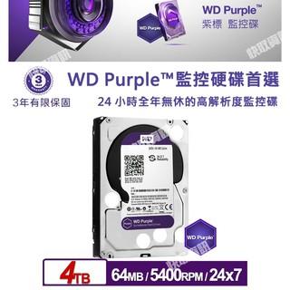WD 紫標 4T 4TB 3.5吋 5400轉 64M快取 影音碟 監控碟 DVR專用 內接硬碟 30PURX 高雄市
