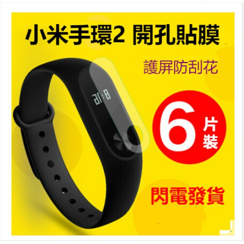 小米手環2 保護貼(6入) 完全服貼 專屬開孔 無白邊 防爆 軟質 防刮  特製膜