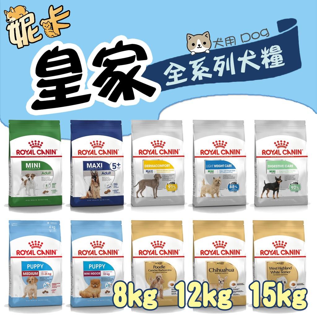 🔥【妮卡寵物】皇家 大包 狗飼料 小型室內幼犬 小型熟齡犬 MNA+8 貴賓成犬 PDA 成犬 10kg 15kg