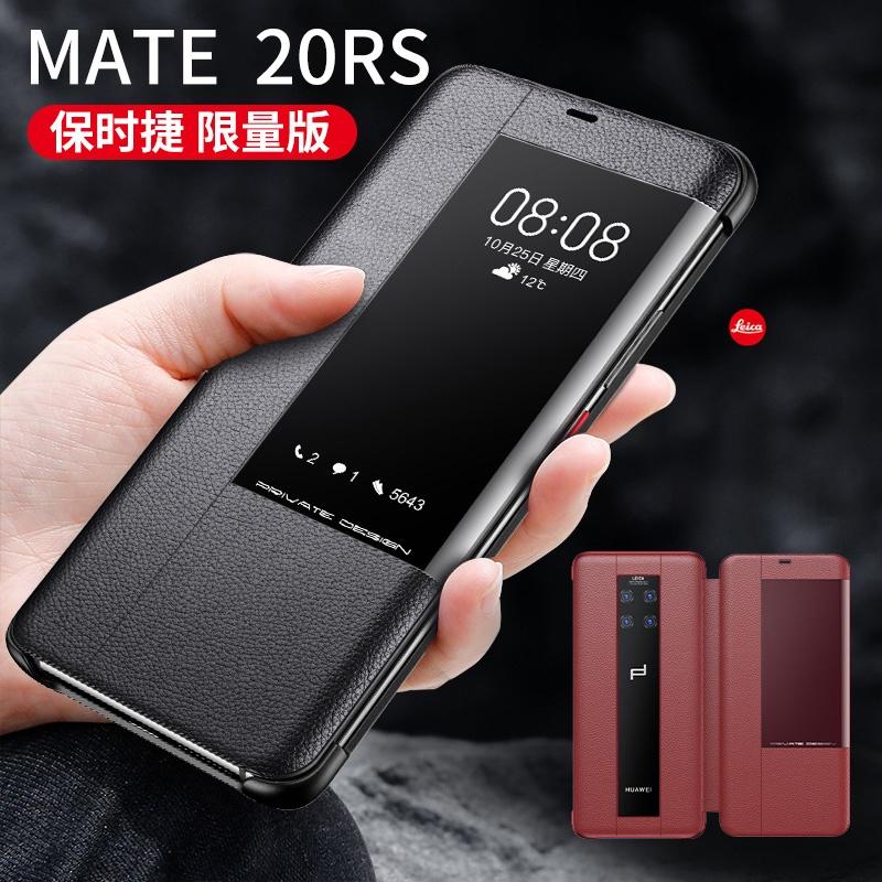 適用華為保時捷mate20RS手機殼10限量版porsche design30rs真皮套