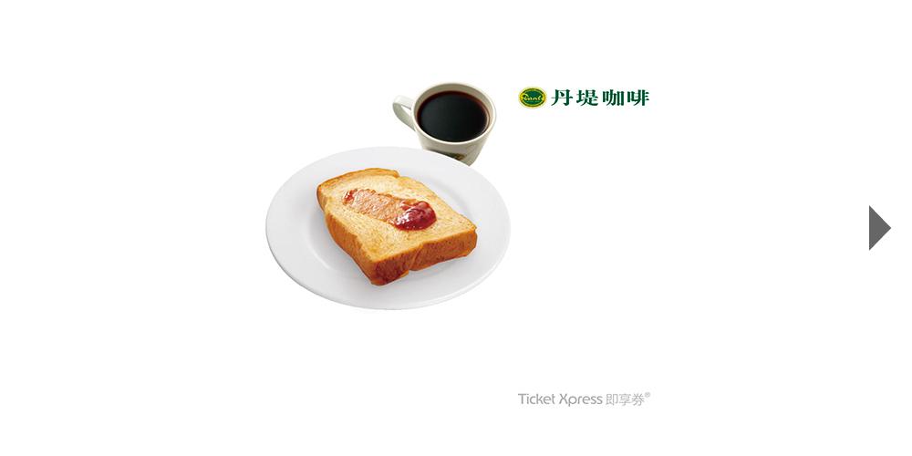 丹堤咖啡 鮮奶厚片早餐套餐即享券