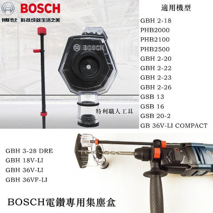 【特利職人】BOSCH 電鑽專用集塵器 集塵盒 集塵罩 公司貨- 適用BOSCH GBH GSB 全系列