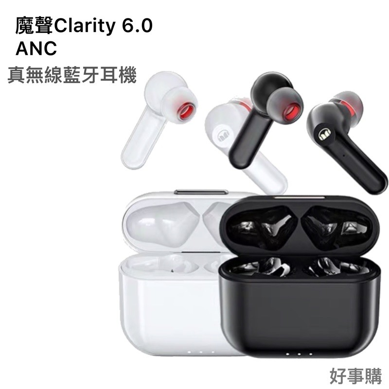 🔥老闆降價賣🔥Monster Clarity 6.0 ANC主動降噪真無線藍牙耳機