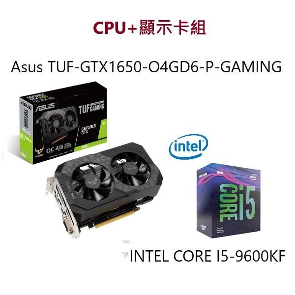 INTEL CORE I5-9600KF + Asus TUF-GTX1650-O4GD6-P-GAMING(組合價)
