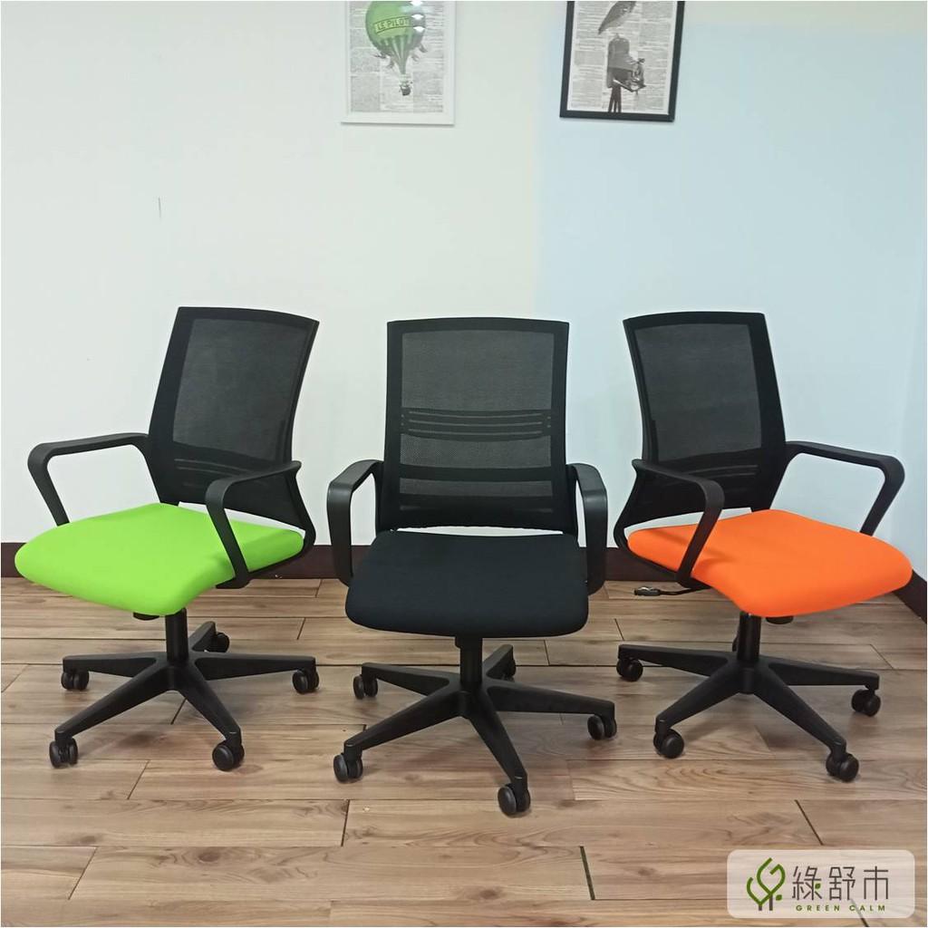 時尚網布辦公椅|電腦椅|網椅|書桌椅|會議椅|黑網.橘網.綠網.辦公室.會議室.書房.臥室