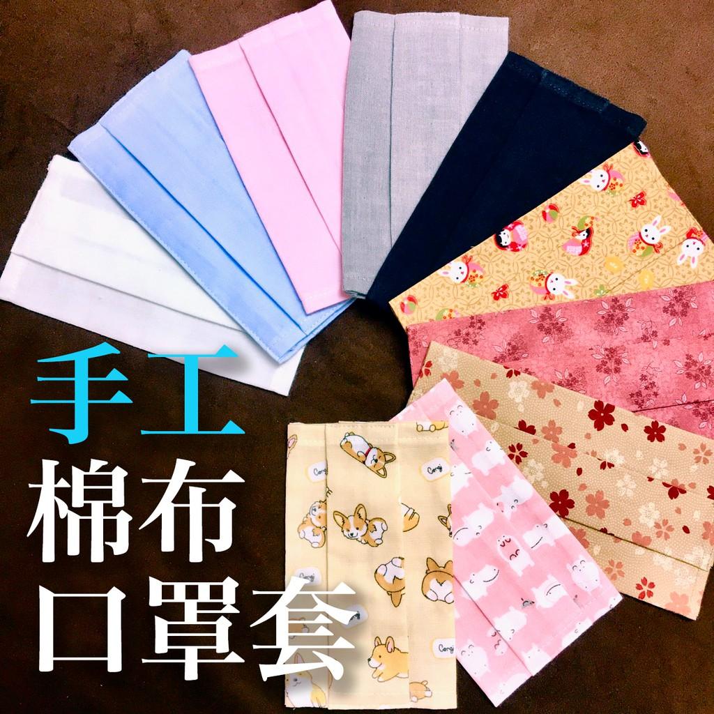 現貨+預購☀️手工製作純棉口罩套◆100%純棉◆可換洗重複洗◆防塵口罩多色口罩兒童口罩☀️台灣製造防疫