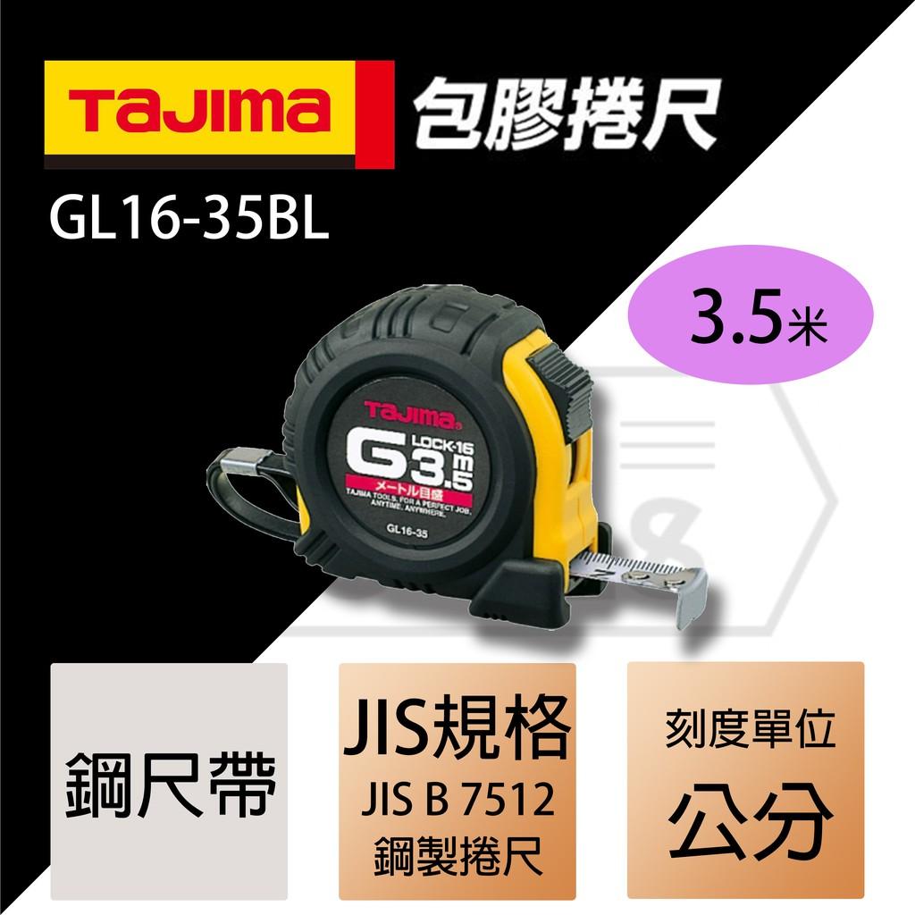 【伊特里工具】TAJIMA 田島 包膠 耐摔 捲尺 GL16-35BL 公分 3.5M