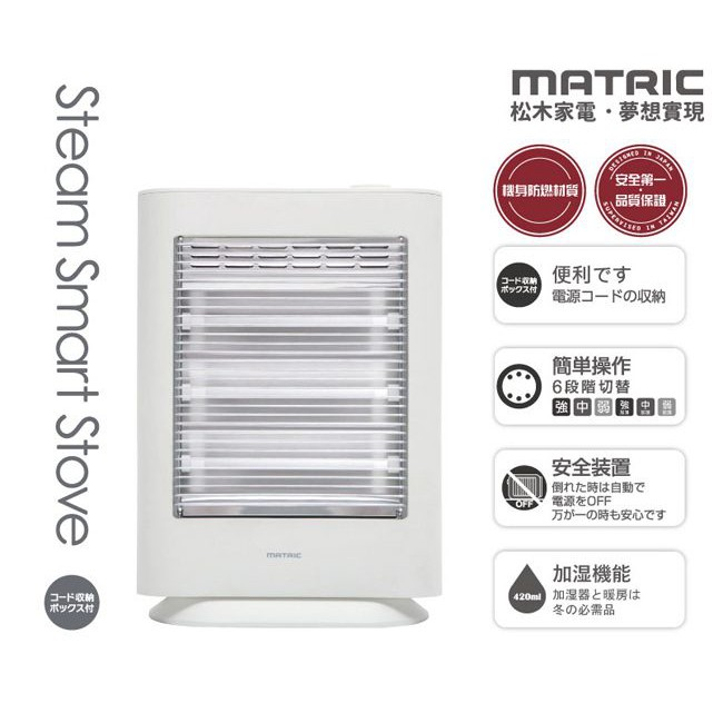 免運 日本松木MATRIC-保濕美膚紅外線電暖器MG-CH0905Q