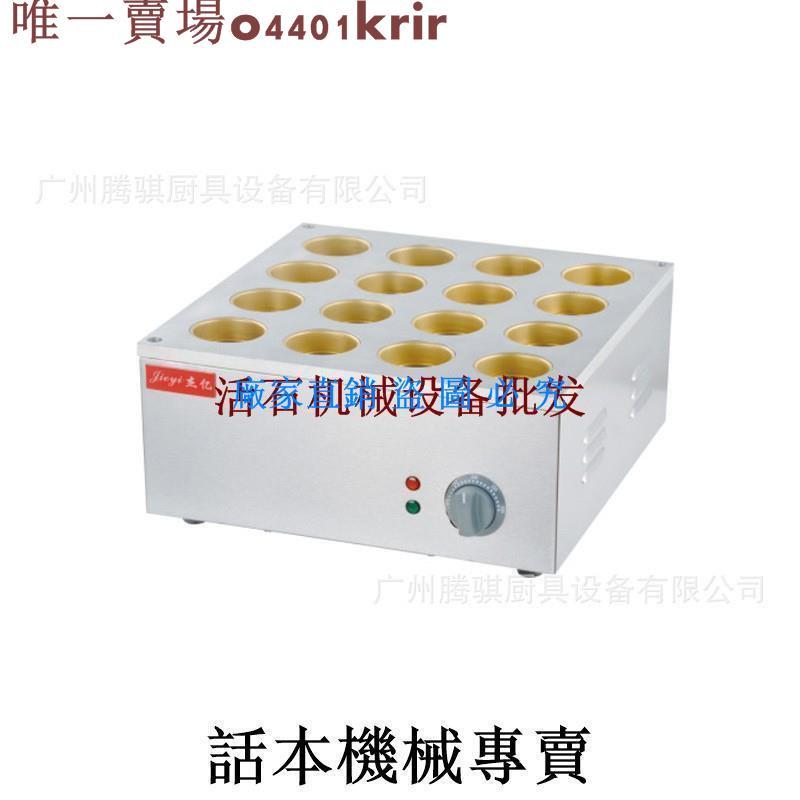 現貨廠家杰億FY-2233雞漢堡機商用16孔紅豆餅機電熱車輪餅機模具烤爐