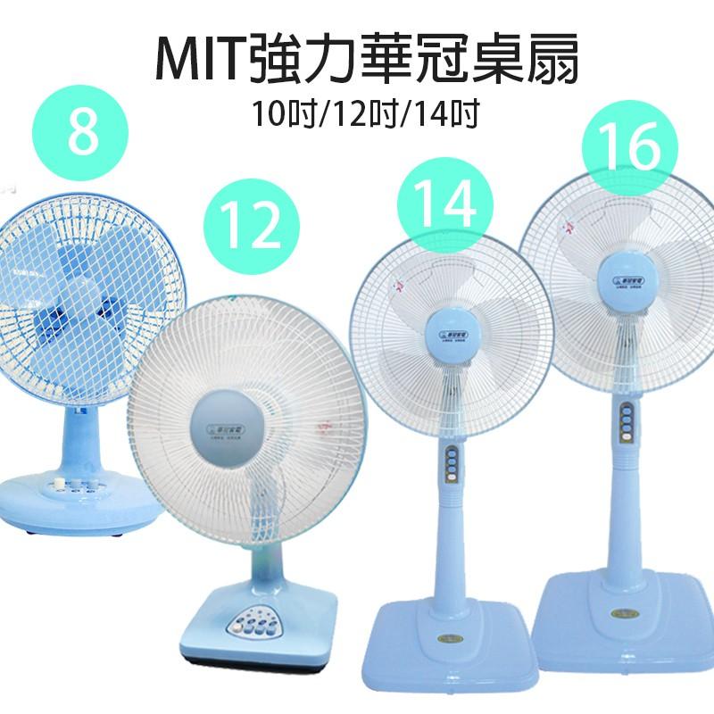 【華冠】8吋/12吋/14吋/16吋涼風扇 風量大 電扇 立扇 桌扇 風量大 電扇 立扇 桌扇 電風扇立扇 藍色風扇