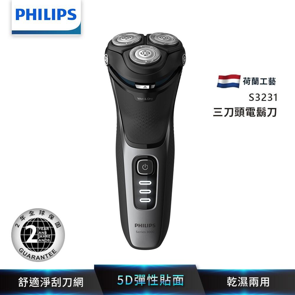 PHILIPS飛利浦 5D三刀頭電鬍刀/刮鬍刀 S3231