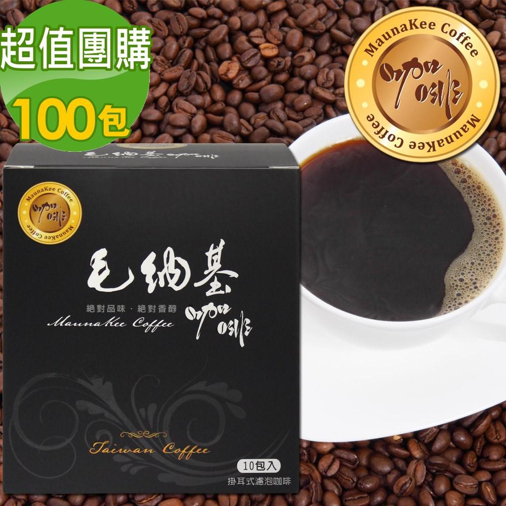 【毛納基】掛耳濾泡式單品咖啡(100包超值組)