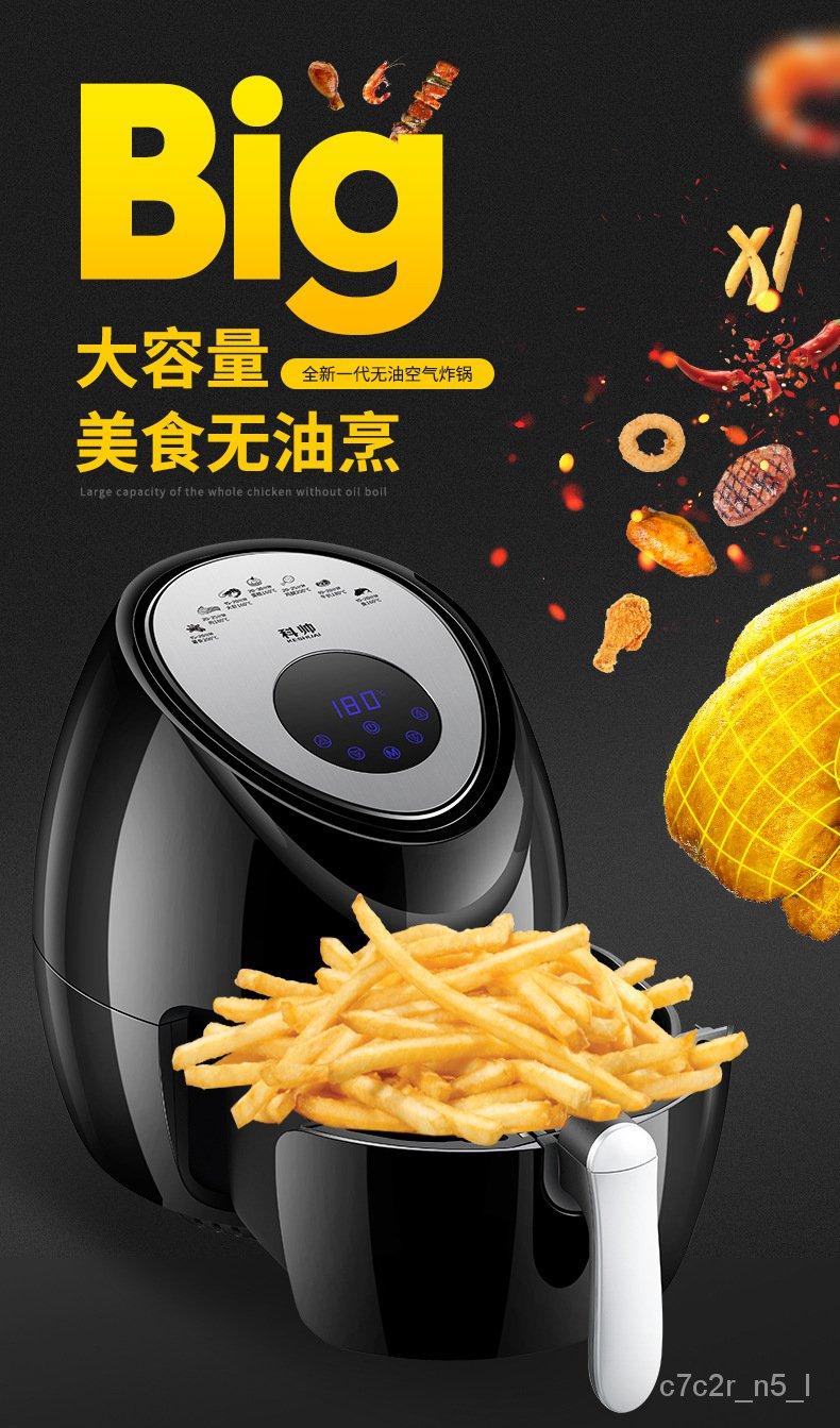 空氣炸鍋觸摸屏智能電炸鍋無油煙多功能薯條機科帥AF602