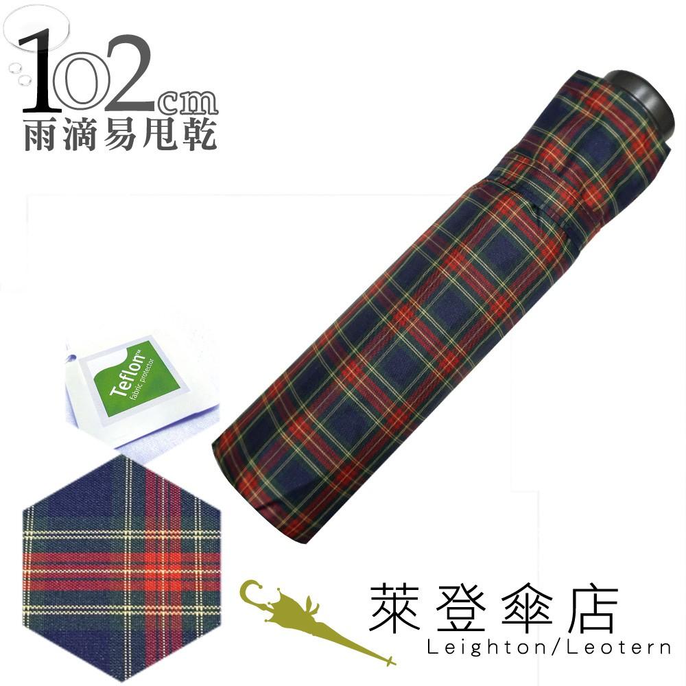 【萊登傘】雨傘 102cm加大傘面 先染色紗格紋布 易甩乾 手開傘 紅藍格紋