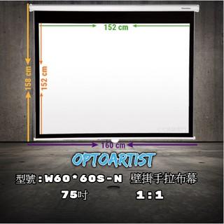 【Optoartist】台灣 壁掛手拉布幕 75吋 87吋 90吋 100吋 120吋 150吋 (緩回收) 一年保固 新北市