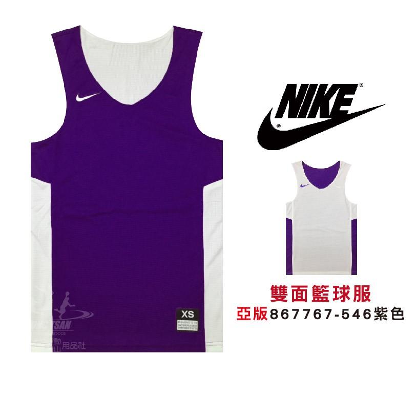 NIKE 867767-546 紫色 【亞洲版】 雙面穿球衣 公司貨 867767 ☆永璨體育☆