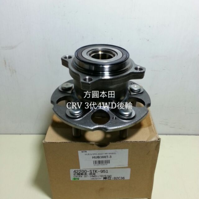 本田 CRV 3代2.0 2.4 4WD 後輪軸承總成 培林ABS 單顆價 日本NTN