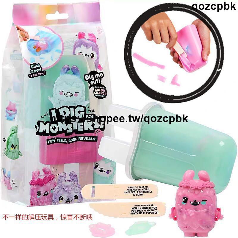 跨境熱銷I Dig Monsters小冰棒冰棍怪獸驚喜盲盒玩具下冷水會變色