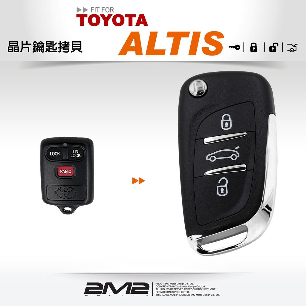 【2M2】TOYOTA CORONA ALTIS升級 摺疊彈射式 整合遙控汽車晶片鑰匙 免回原廠設定 自行新增鑰匙