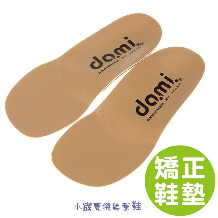 ^.小宬寶機能鞋墊.^  正版現貨 (歐規23-37)Dami天鵝專業特級真皮兒童矯正鞋墊(14.5~24公分)