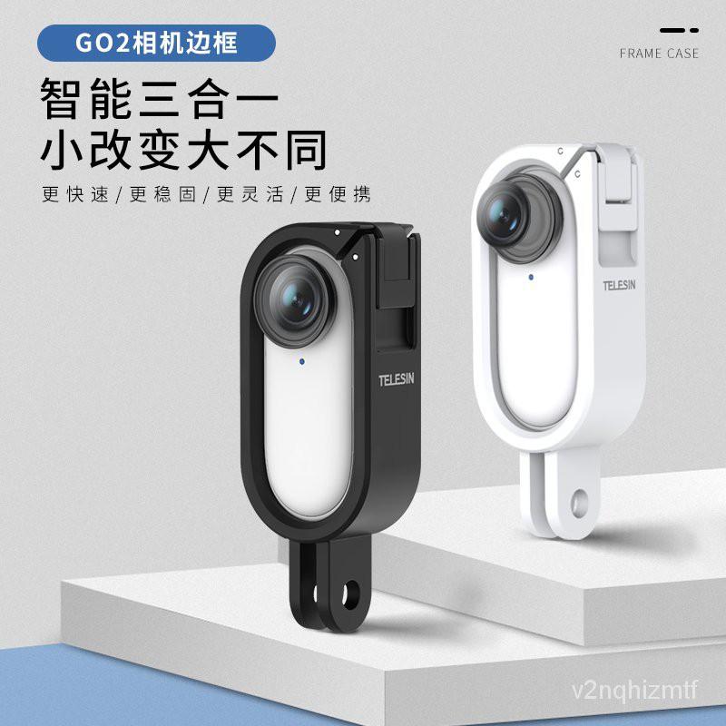 森琦電子  Insta360 GO2相機保護邊框金屬轉接頭三腳架背包夾拓展配件 Insta360 配件