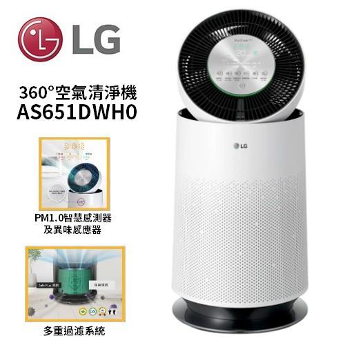 LG 樂金 AS651DWH0 360度空氣清淨機 (2年保固) 聊聊可議 PuriCare 2.0升級版 單層