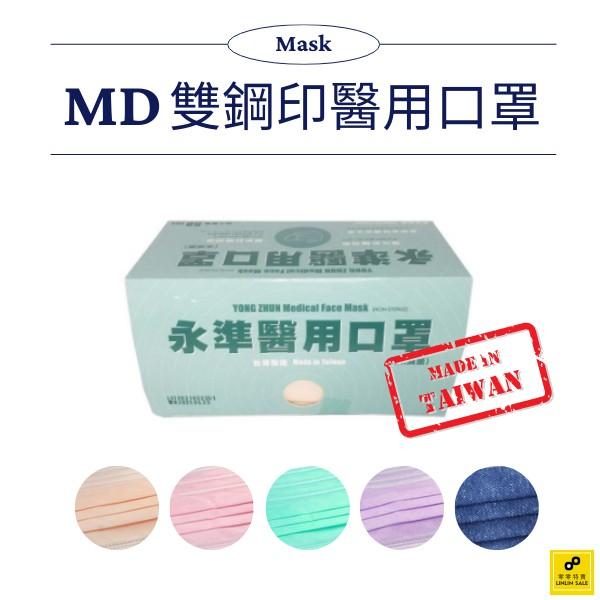 永準 台灣製 MD雙鋼印成人醫療用口罩 50入/盒【現貨】