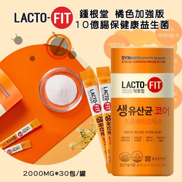 **幸福泉**LACTO-FIT 鍾根堂 橘色加強版10億腸保健康益生菌