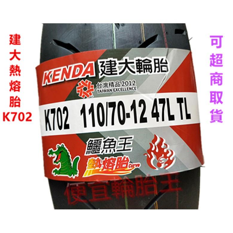 (便宜輪胎王)  高雄市中心2條免運費   建大K702 110/70/12機車輪胎