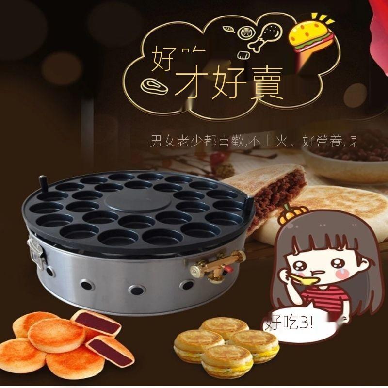 【現貨】雞蛋漢堡機紅豆餅機蛋肉堡機燃氣商用18孔22孔26孔爐子→*&&-