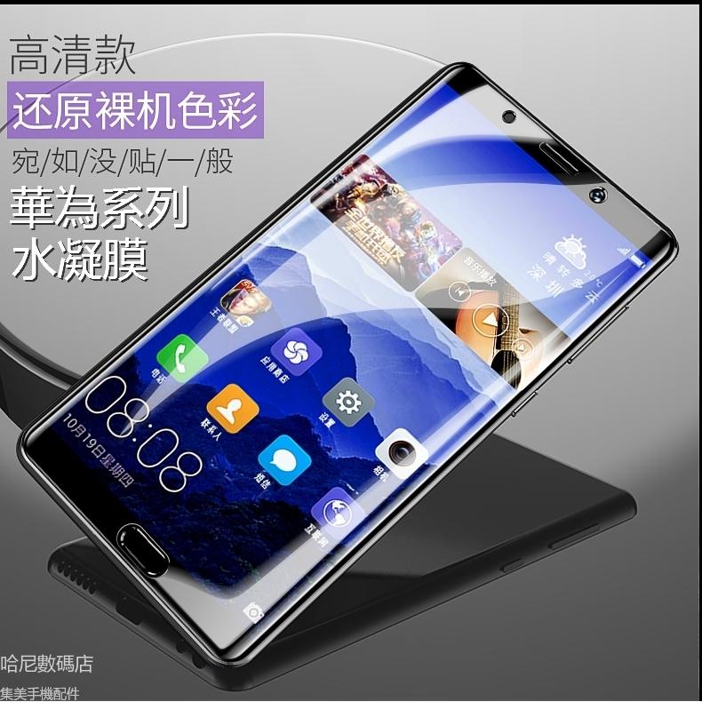 現貨 華為P30Pro 水凝膜mate20Pro/10 P20 NOVA4E nova5pro滿版 手機膜保護貼保護膜