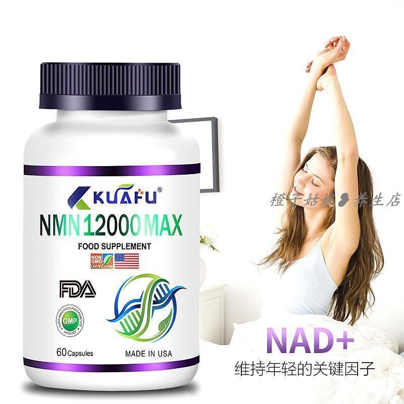 新品熱銷 KUAFU美國原裝第三代NMN12000MAX煙酰胺單核苷酸NAD+補充NMN9900