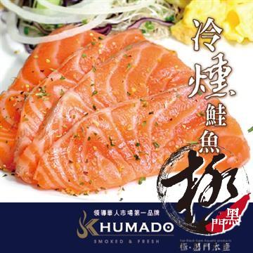 煙燻鮭魚 燻鮭 即食 鮭魚 火鍋 美食 食品 海鮮 一公斤 煎烤【SF010】