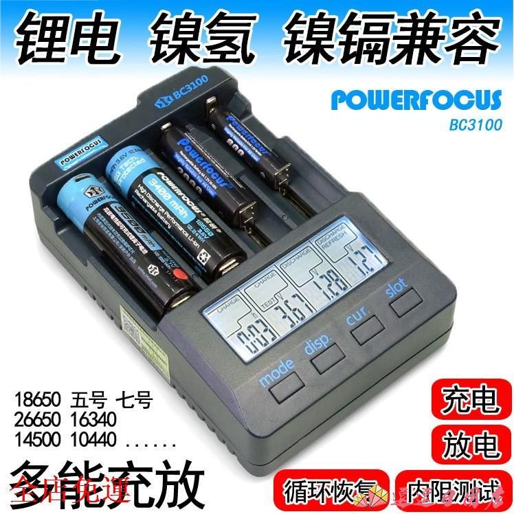 熱銷 2.2新版能研BC3100液晶五七號鎳氫18650鋰電池充電器容量測試放電 「逗逗」