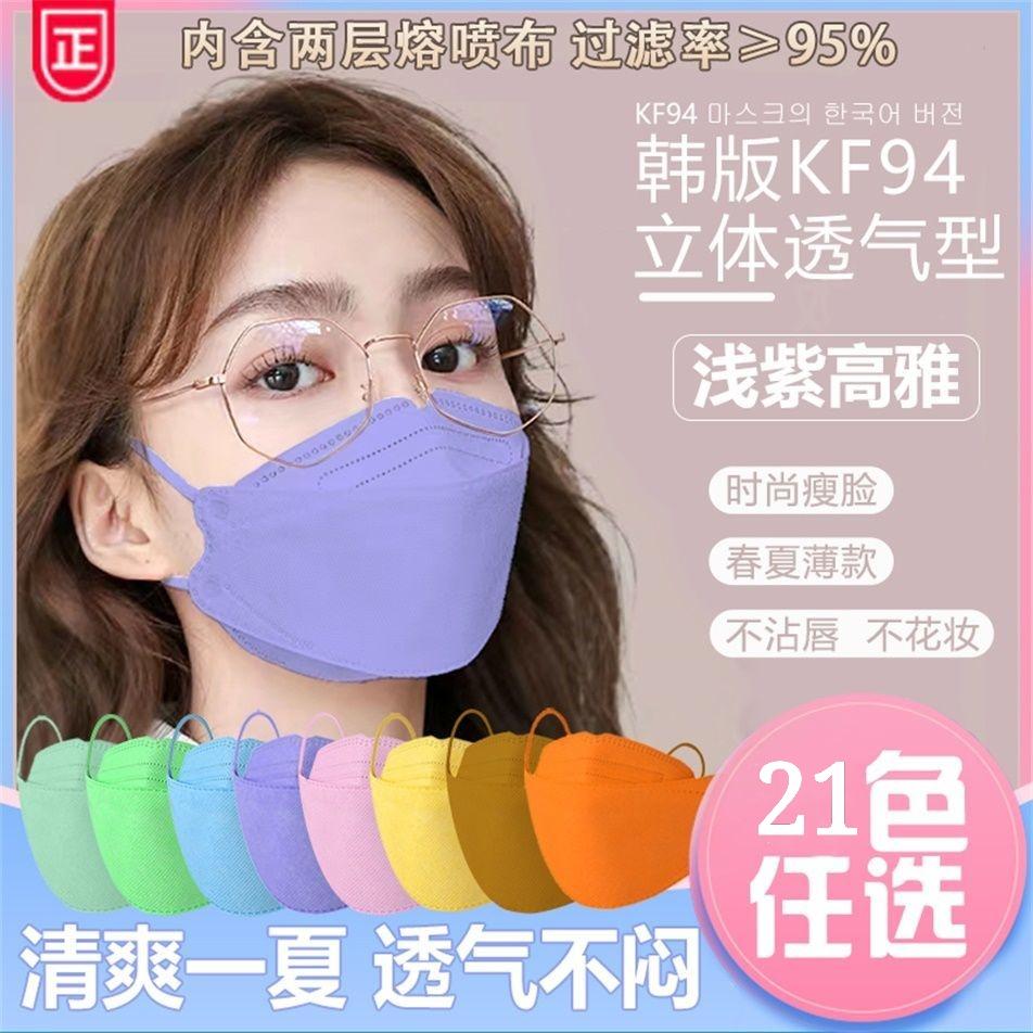 4D韓版KF94 立體口罩 氧化銅離子滅活口 防護口罩 防病毒口罩 成人口罩 彩色口罩 魚形口罩 魚型口罩 多種顏色可選
