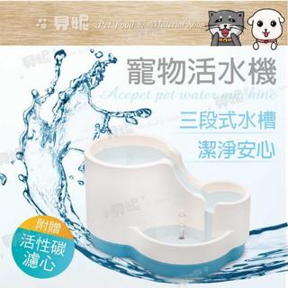 【附發票*超取限購一個】ACEPET寵物活水機/ 飲水機/ 濾心網/ 馬達(新包裝)-水藍色/ 桃粉色 臺南市