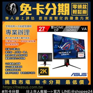 【ASUS 華碩】ROG Strix XG27WQ HDR 27吋 165Hz曲面電競螢幕 無卡分期/ 免卡/ 分期線上申辦 臺北市