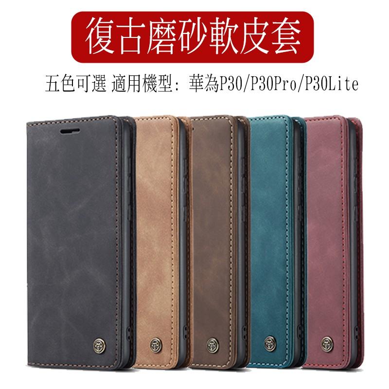華為p30手機殼 華為 P30Pro  P30Lite  全新高品質雙折邊工藝復古磨砂軟皮支架卡片錢包收納手機殼 保護殼