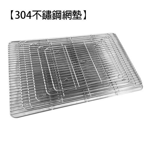 《#304不鏽鋼茶盤網墊》不銹鋼茶盤滴油架蒸盤瀝油網台灣製造不鏽鋼茶盤