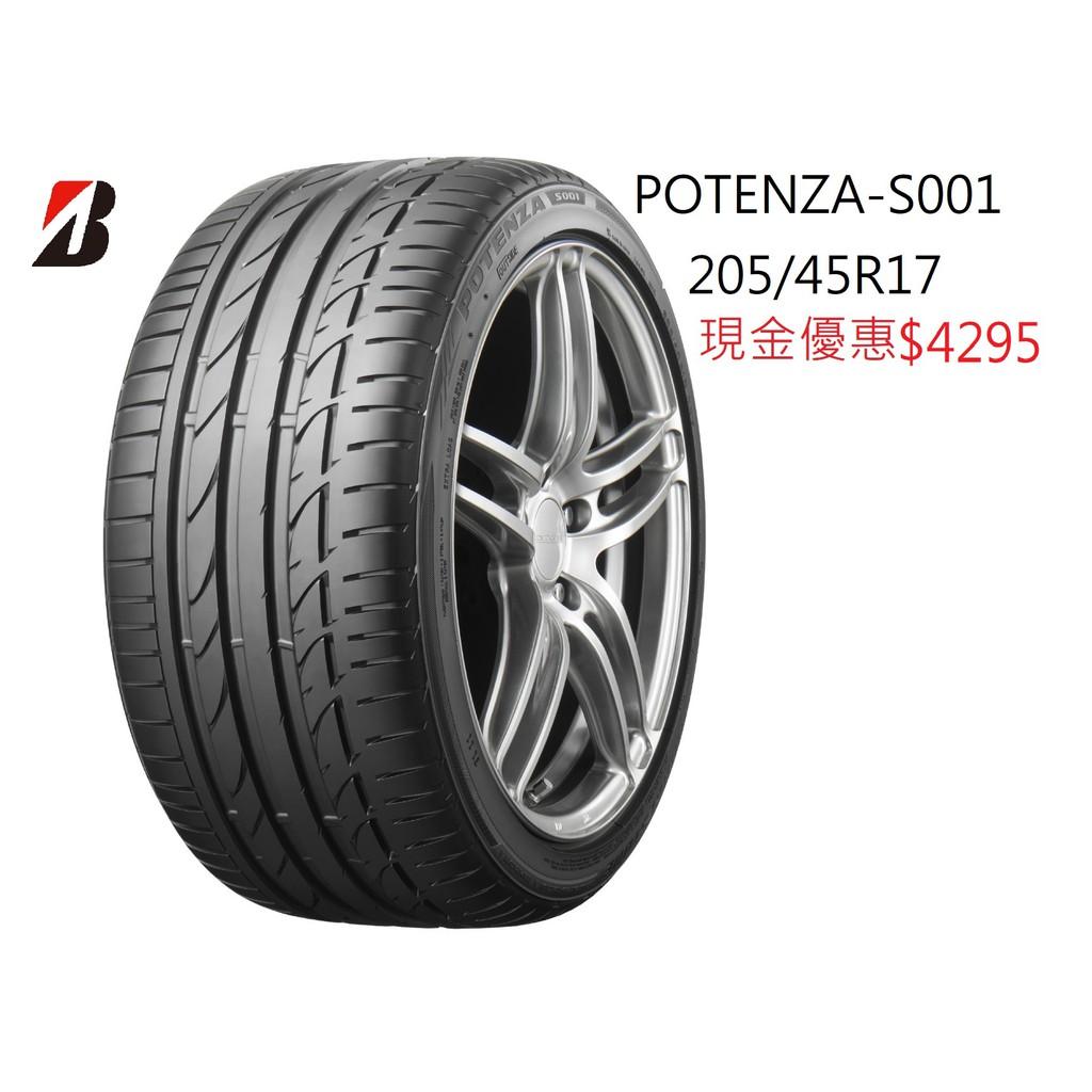 {林口謙懿}普利司通輪胎S001頂級的運動性能輪胎。205/45R17$4295