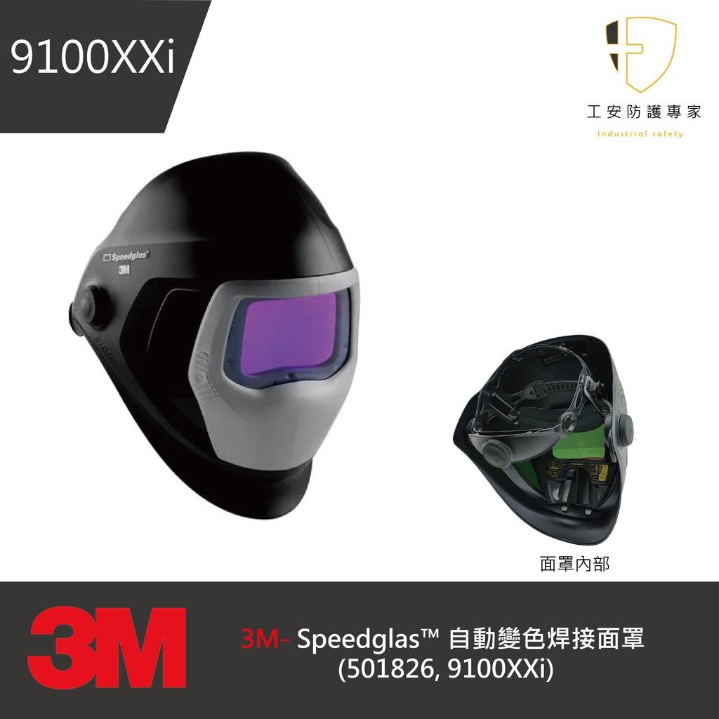 【工安防護專家】【3M】Speedglas™ 自動變色焊接面罩 501826 9100XXi 電銲 變色龍 液晶 xxi
